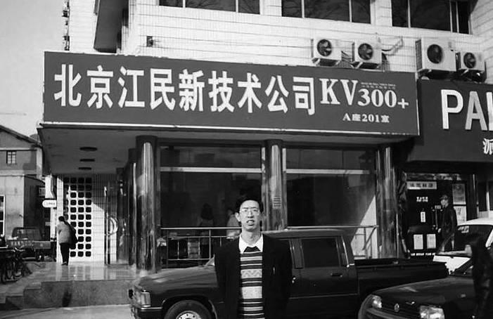 中国杀毒软件之父 38 岁才学编程,在这之前他是磨镜片和铁棍的。。。