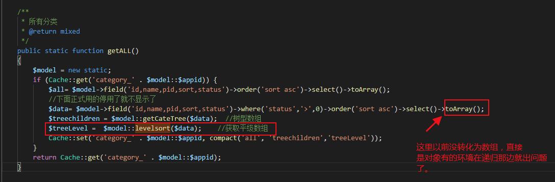 tp5.1的模型中,如无外接关联最好转数组