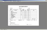 利用ReportX控件打印票据带分页一例