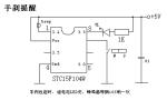 利用单片机STC15F104W做个手刹提醒器